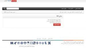 Arabic 404 error